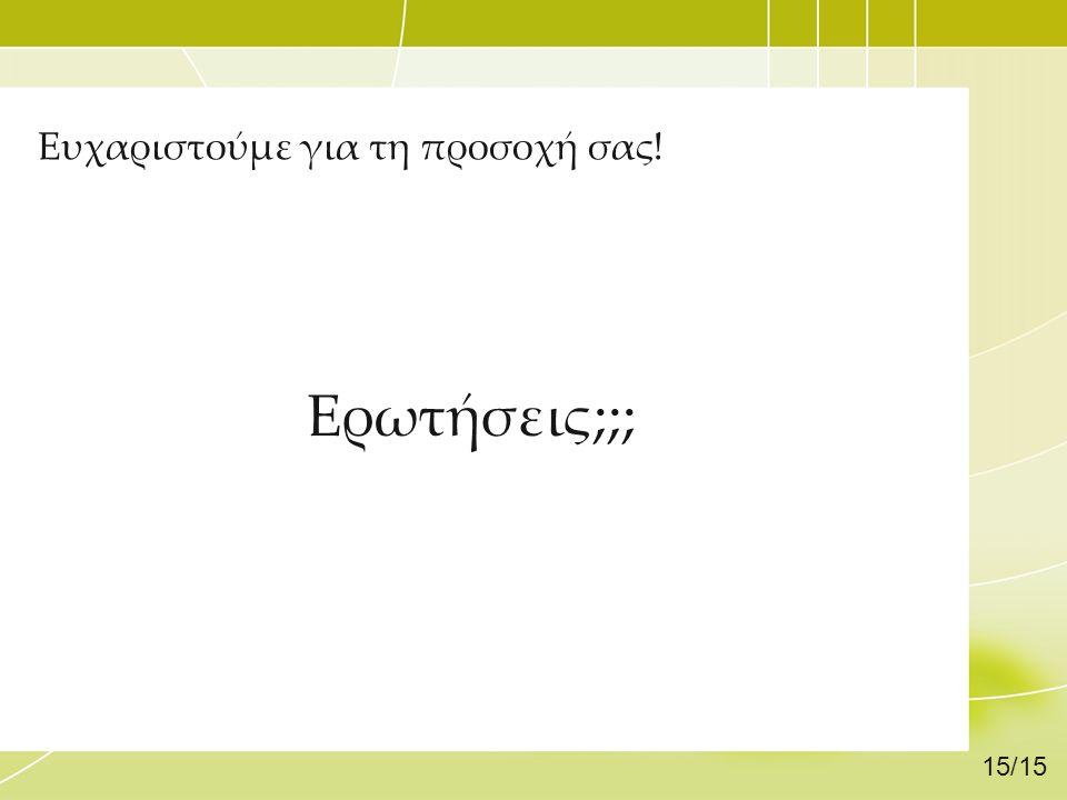 Ευχαριστούμε για τη προσοχή σας! Ερωτήσεις;;; 15/15