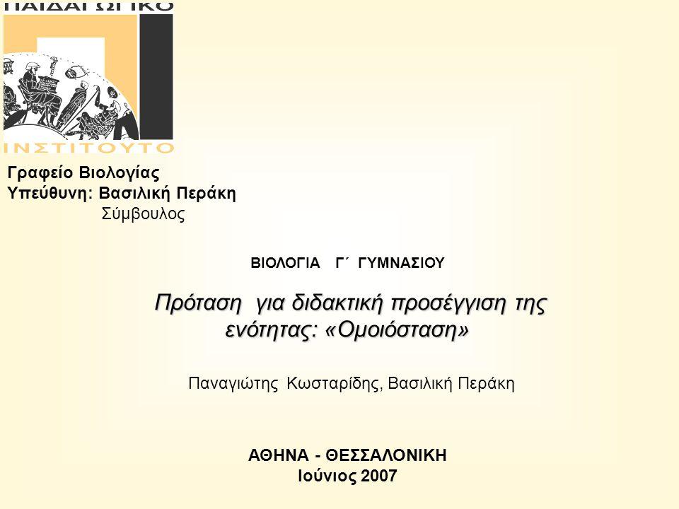 Πρόταση για διδακτική προσέγγιση της ενότητας: «Ομοιόσταση» ΒΙΟΛΟΓΙΑ Γ΄ ΓΥΜΝΑΣΙΟΥ Πρόταση για διδακτική προσέγγιση της ενότητας: «Ομοιόσταση» Παναγιώτ