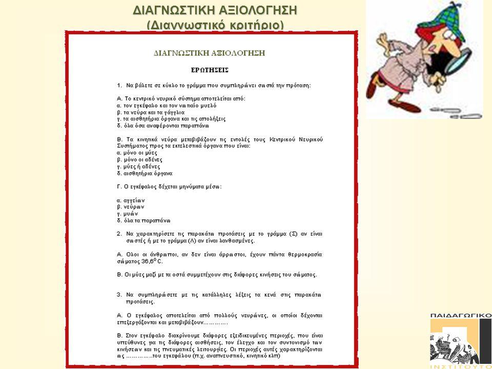 ΔΙΑΓΝΩΣΤΙΚΗ ΑΞΙΟΛΟΓΗΣΗ (Διαγνωστικό κριτήριο)