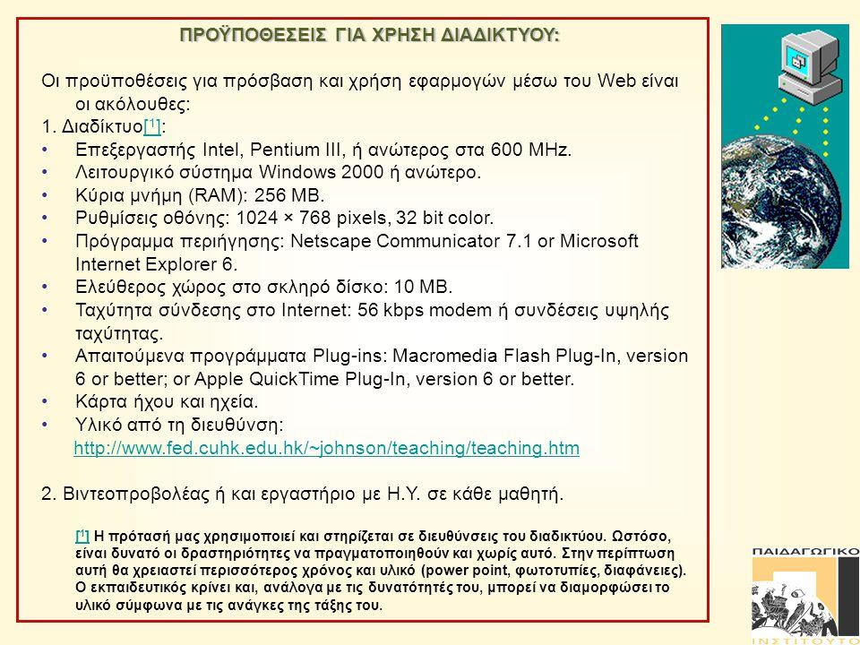 ΠΡΟΫΠΟΘΕΣΕΙΣ ΓΙΑ ΧΡΗΣΗ ΔΙΑΔΙΚΤΥΟΥ: Οι προϋποθέσεις για πρόσβαση και χρήση εφαρμογών μέσω του Web είναι οι ακόλουθες: 1. Διαδίκτυο[ 1 ]:[ 1 ] •Επεξεργα