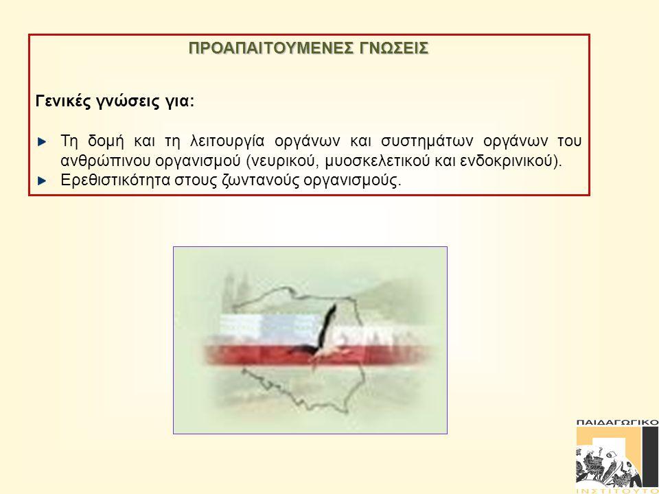ΠΡΟΑΠΑΙΤΟΥΜΕΝΕΣ ΓΝΩΣΕΙΣ Γενικές γνώσεις για: Τη δομή και τη λειτουργία οργάνων και συστημάτων οργάνων του ανθρώπινου οργανισμού (νευρικού, μυοσκελετικ