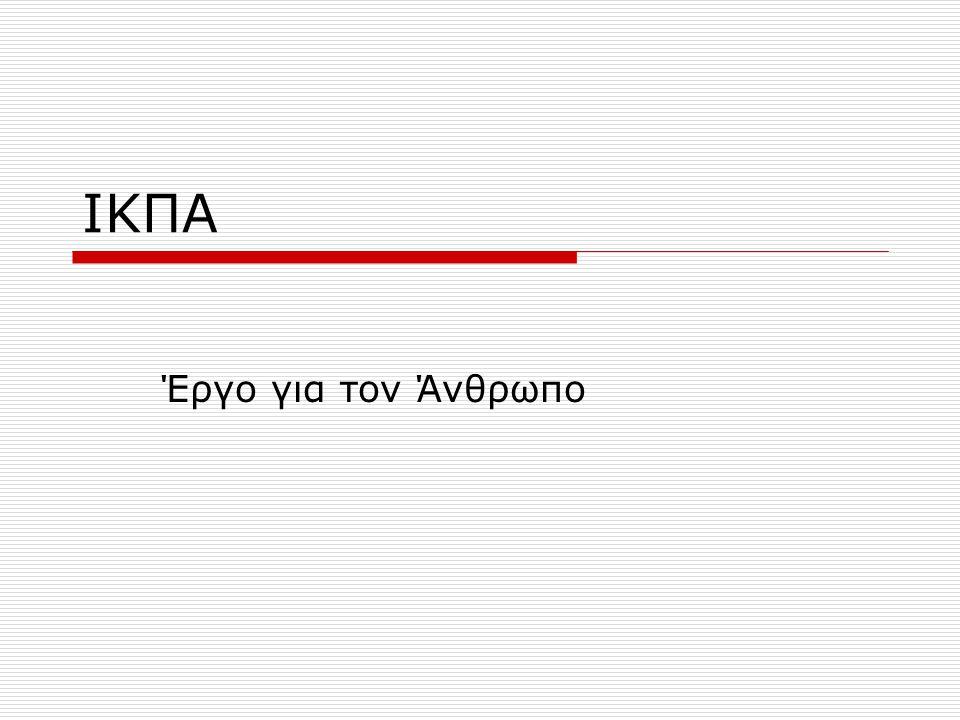 ΙΚΠΑ – έργο για τον άνθρωπο  Το Ινστιτούτο Κοινωνικής Προστασίας και Αλληλεγγύης (ΙΚΠΑ http://www.ikpa.gr) συστήθηκε το 2005 (Ν.