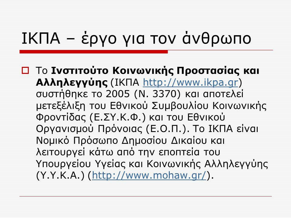 ΙΚΠΑ – έργο για τον άνθρωπο Η πρόκληση: η διασφάλιση της ισότιμης πρόσβασης Υπογραφή μνημονίου συνεργασίας για την ένταξη του έργου των αποκωδικοποιητών και των έργων του ΙΚΠΑ και της ΕΡΤ από:  Ελληνική Ραδιοφωνία - Τηλεόραση Α.Ε  Ινστιτούτο Κοινωνικής Προστασίας και Αλληλεγγύης  Εθνική Συνομοσπονδία Ατόμων με Αναπηρία (ΕΣΑμεΑ)  Σύνδεσμο Επιχειρήσεων Πληροφορικής και Επικοινωνιών (ΣΕΠΕ)  Σύνδεσμο Αδειοδοτημένων Τηλεπικοινωνιακών Παρόχων Ελλάδος (ΣΑΤΠΕ) Το ΙΚΠΑ σε συνεργασία με την ΚτΠ ΕΥΔ συντόνισε την επιτροπή διαβούλευσης η οποία και κατέληξε σε ένα βασικό κείμενο μνημονίου.