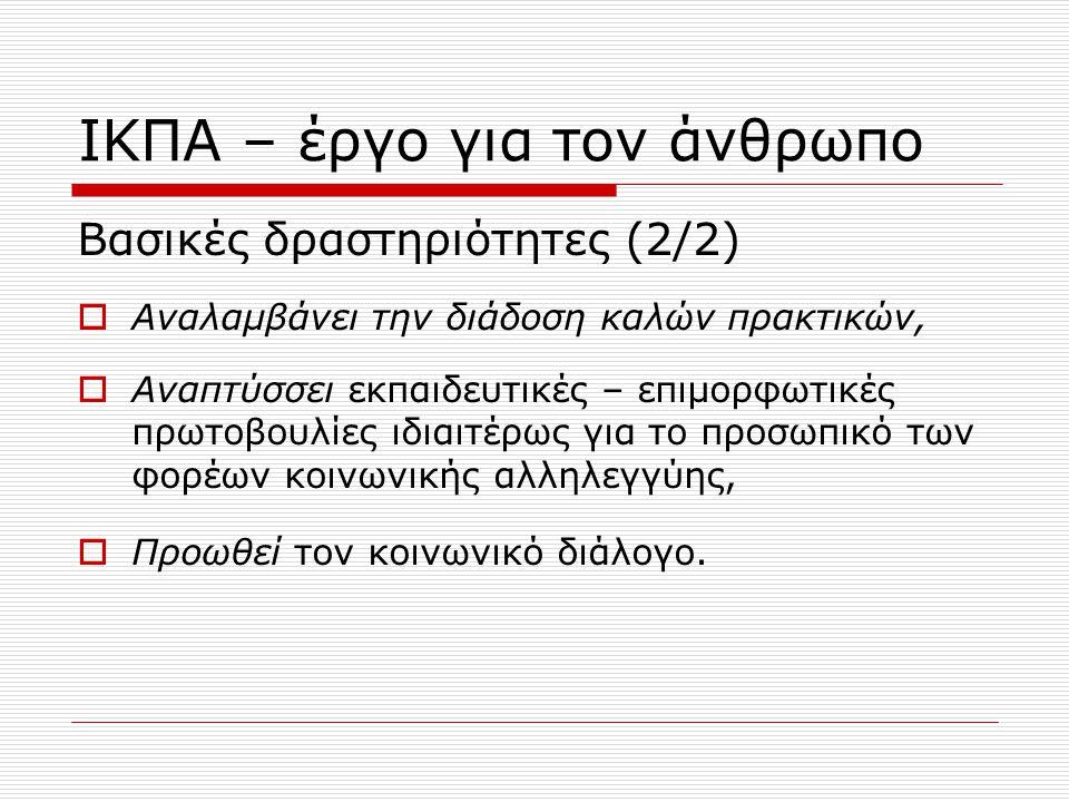 ΙΚΠΑ – έργο για τον άνθρωπο  Κύρια έργα (1/2) 1.