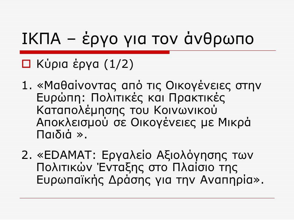 ΙΚΠΑ – έργο για τον άνθρωπο  Χρονοδιάγραμμα δράσεων:  Σύσταση επιτροπής και σύνταξη των τεχνικών χαρακτηριστικών : ΔΕΚ 2005 – ΣΕΠ 2006  Συγγραφή του τεύχους προκήρυξης του συνοδού έργου του ΙΚΠΑ: ΙΟΥΝ 2006 – ΝΟΕ 2006  Διαβούλευση με εμπλεκόμενους φορείς για υπογραφή μνημονίου: ΙΑΝ 2007 – ΙΟΥΝ 2007 Ακολουθούν τα αποτελέσματα των δράσεων συνοπτικά: