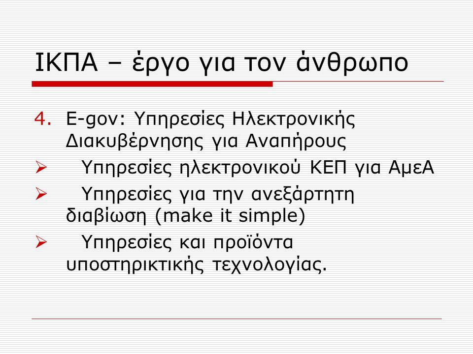 ΙΚΠΑ – έργο για τον άνθρωπο  Η συμβολή του ΙΚΠΑ στις Μεταρρυθμίσεις: •Εκπόνηση Μελετών και έκδοση Ελληνικού Οδηγού εφαρμογής του Διεθνούς Συστήματος Ταξινόμησης της Λειτουργικότητας, Αναπηρίας και Υγείας του Παγκόσμιου Οργανισμού Υγείας (International Classification of Functioning, Disability and Health – ICF).