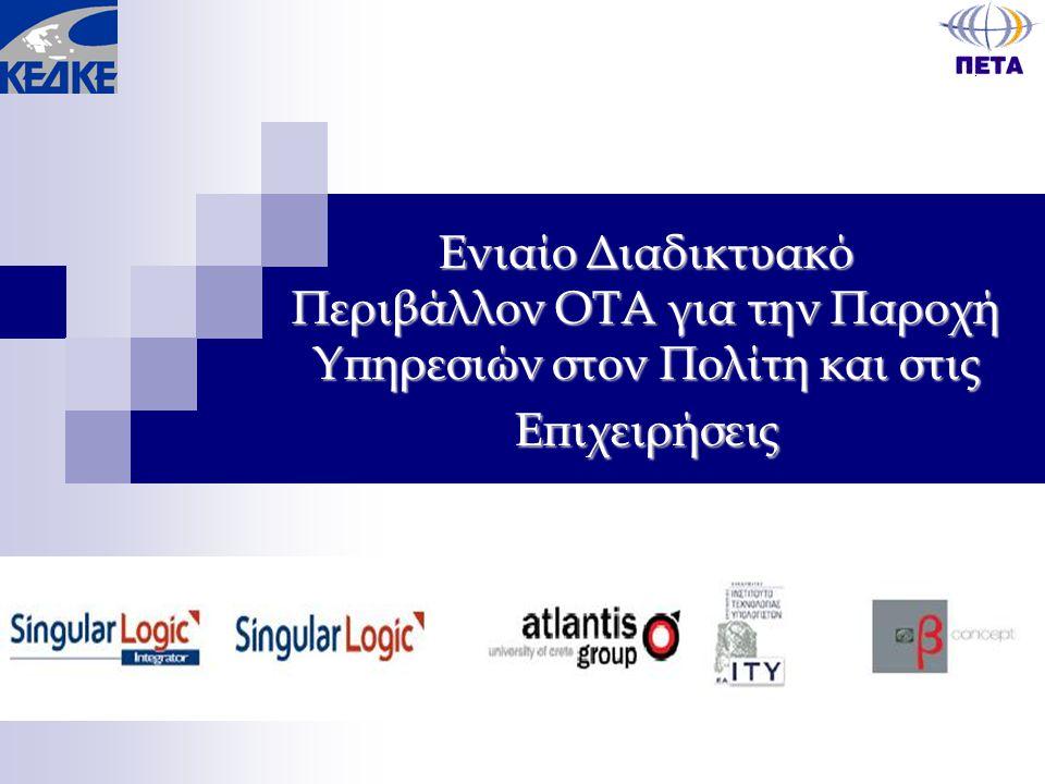 Ενιαίο Διαδικτυακό Περιβάλλον ΟΤΑ για την Παροχή Υπηρεσιών στον Πολίτη και στις Επιχειρήσεις