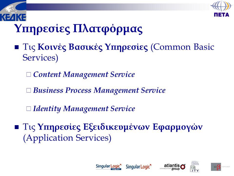 Υπηρεσίες Πλατφόρμας  Τις Κοινές Βασικές Υπηρεσίες (Common Basic Services)  Content Management Service  Business Process Management Service  Ident