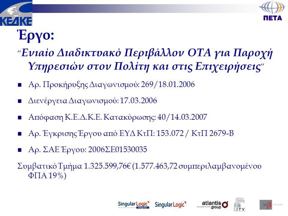 """Έργο: """" Ενιαίο Διαδικτυακό Περιβάλλον ΟΤΑ για Παροχή Υπηρεσιών στον Πολίτη και στις Επιχειρήσεις """"  Αρ. Προκήρυξης Διαγωνισμού: 269/18.01.2006  Διεν"""