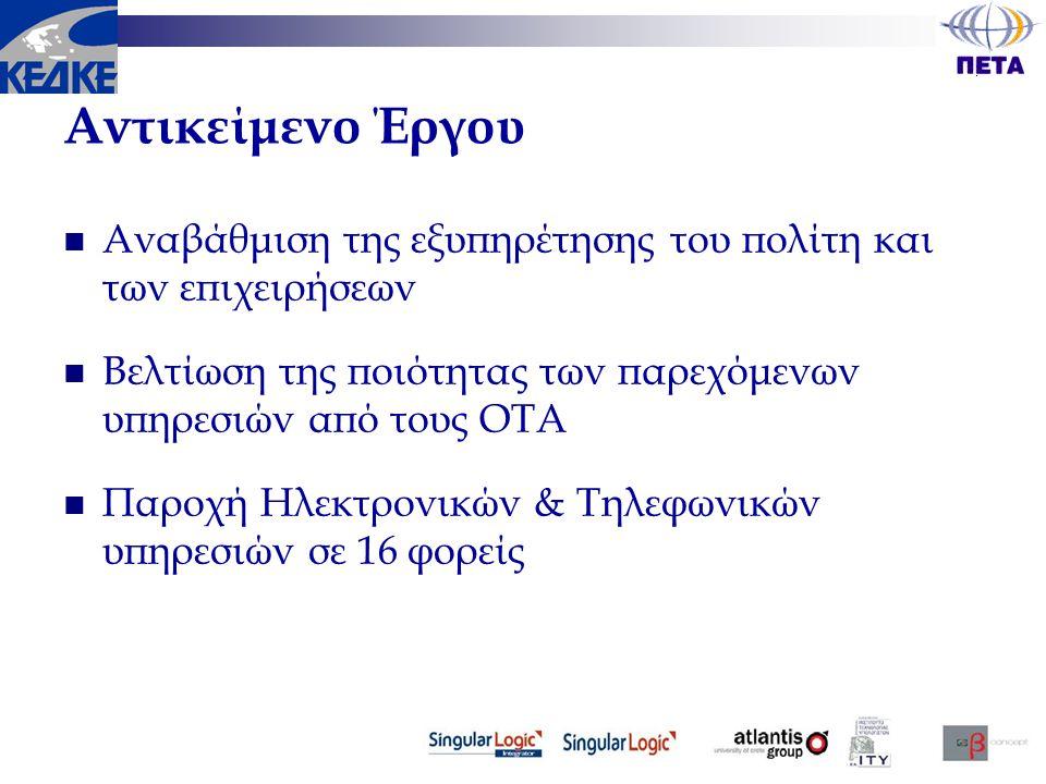 Αντικείμενο Έργου  Αναβάθμιση της εξυπηρέτησης του πολίτη και των επιχειρήσεων  Βελτίωση της ποιότητας των παρεχόμενων υπηρεσιών από τους ΟΤΑ  Παρο