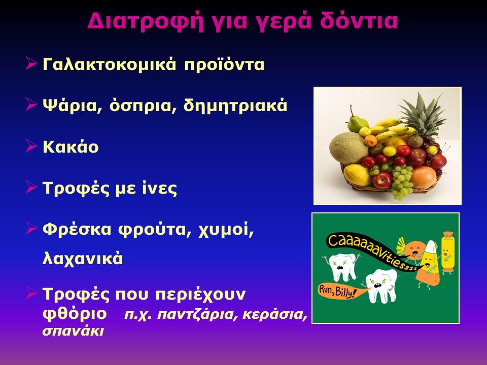 Διατροφή για γερά δόντια  Γαλακτοκομικά προϊόντα  Ψάρια, όσπρια, δημητριακά  Κακάο  Τροφές με ίνες  Φρέσκα φρούτα, χυμοί, λαχανικά  Τροφές που π