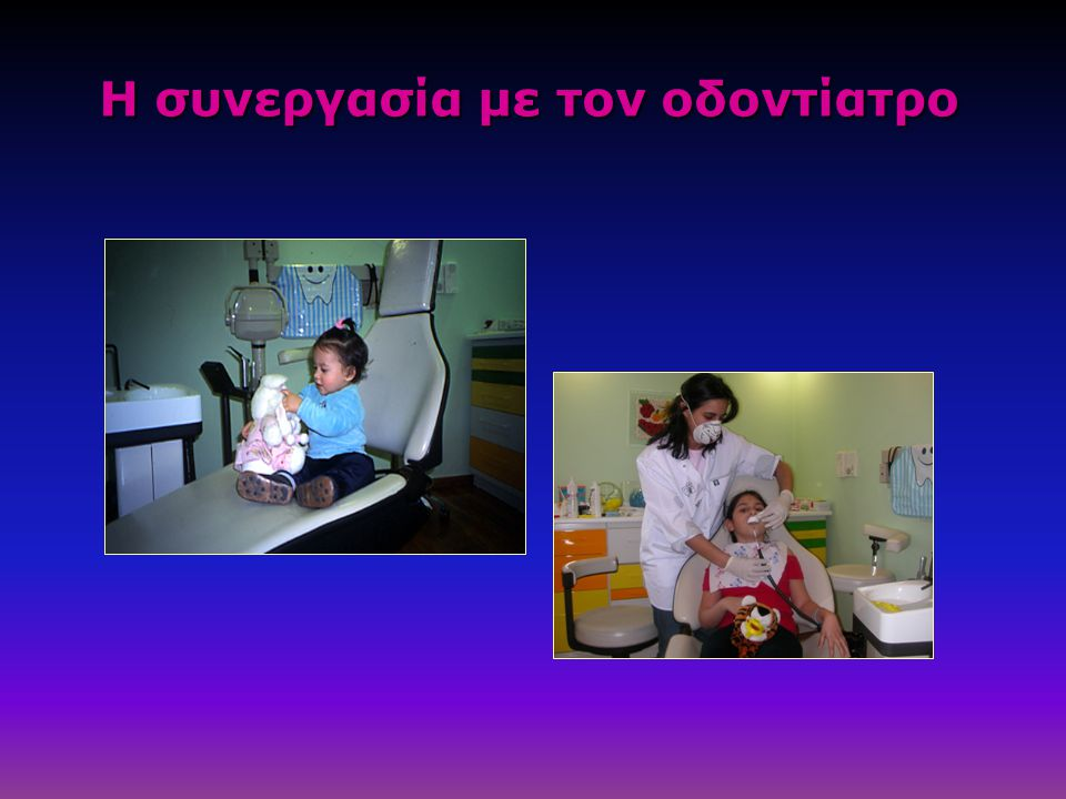 Η συνεργασία με τον οδοντίατρο Η συνεργασία με τον οδοντίατρο