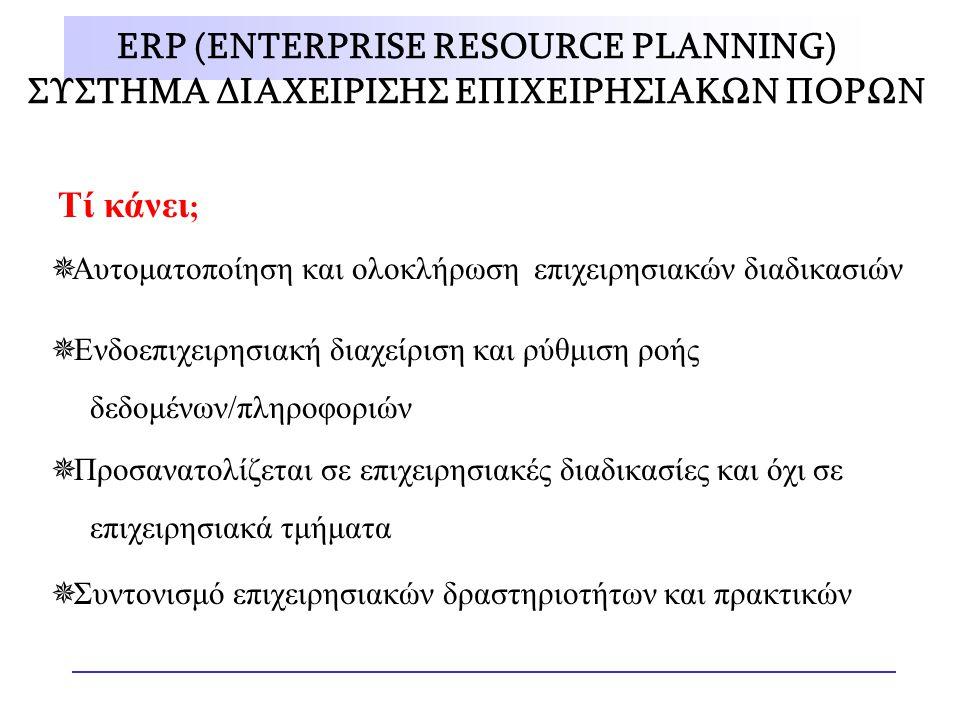  Αυτοματοποίηση και ολοκλήρωση επιχειρησιακών διαδικασιών ERP (ENTERPRISE RESOURCE PLANNING) ΣΥΣΤΗΜΑ ΔΙΑΧΕΙΡΙΣΗΣ ΕΠΙΧΕΙΡΗΣΙΑΚΩΝ ΠΟΡΩΝ Τί κάνει ;  Εν
