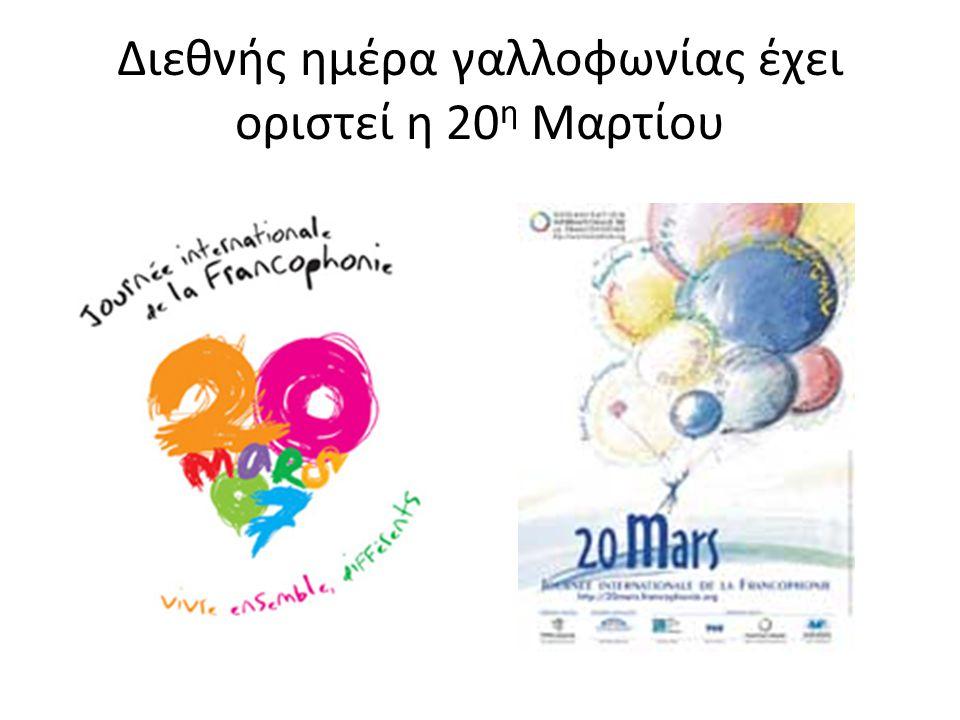 Διεθνής ημέρα γαλλοφωνίας έχει οριστεί η 20 η Μαρτίου