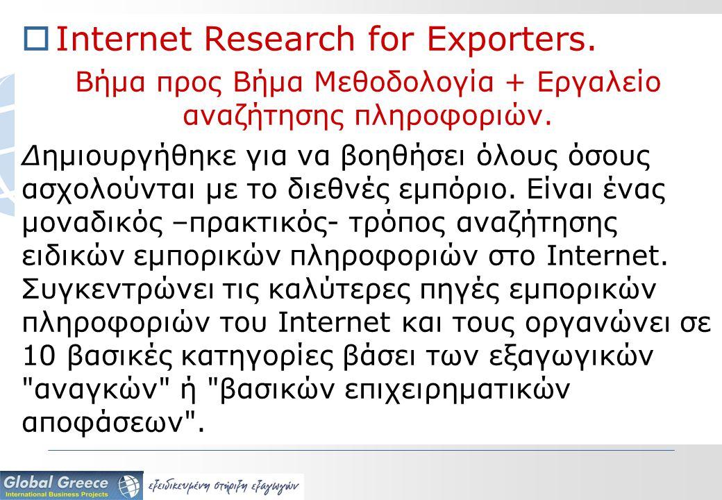  Internet Research for Exporters. Βήμα προς Βήμα Μεθοδολογία + Εργαλείο αναζήτησης πληροφοριών. Δημιουργήθηκε για να βοηθήσει όλους όσους ασχολούνται