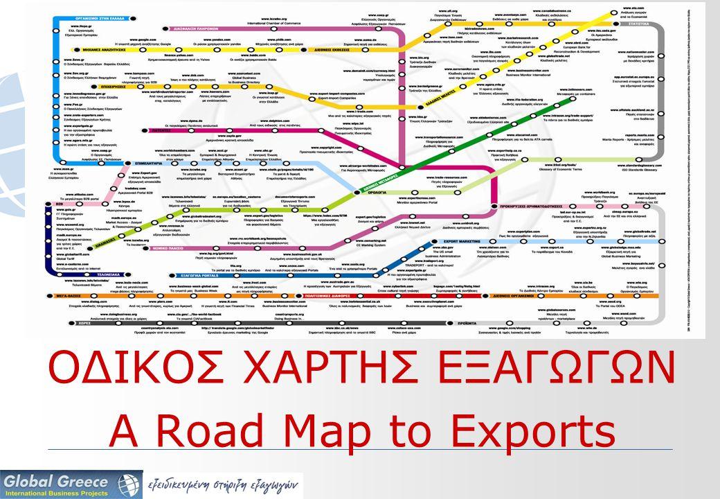 ΟΔΙΚΟΣ ΧΑΡΤΗΣ ΕΞΑΓΩΓΩΝ A Road Map to Exports