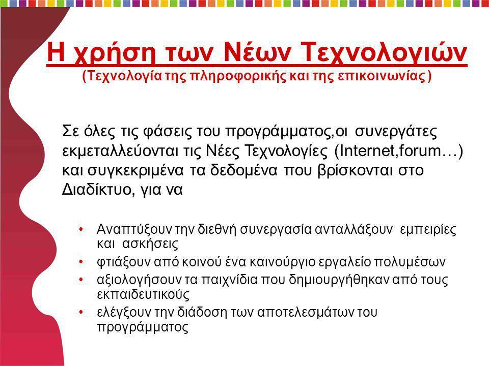 Αντίκτυπο σε ευρωπαϊκό επίπεδο •Ένα τέτοιο πρόγραμμα θα βοηθούσε δραστικά στην καταπολέμηση του αναφαλβητισμού •Οι αρχές του προγράμματος «alfonic» θα μπορούσαν να ισχύουν για την γραφή άλλων γλωσσών •Το καινούργιο εργαλείο πολυμέσων, δημιουργημένο στα πλαίσια αυτού του προγράμματος θα είναι δωρεάν διαθέσιμο στην σελίδα του διαδικτύου, ακόμα και μετά το τέλος του προγράμματος •Ένα καινούργιο πρόγραμμα θα προταθεί στην Ευρωπαϊκή Επιτροπή για να αναπτύξουμε ένα πρόγραμμα επιμόρφωσης εκπαιδευτικό και να μελετήσουμε κατά πόσον μπορεί να μεταφερθεί αυτό το πρόγραμμα σε άλλες γλώσσες.