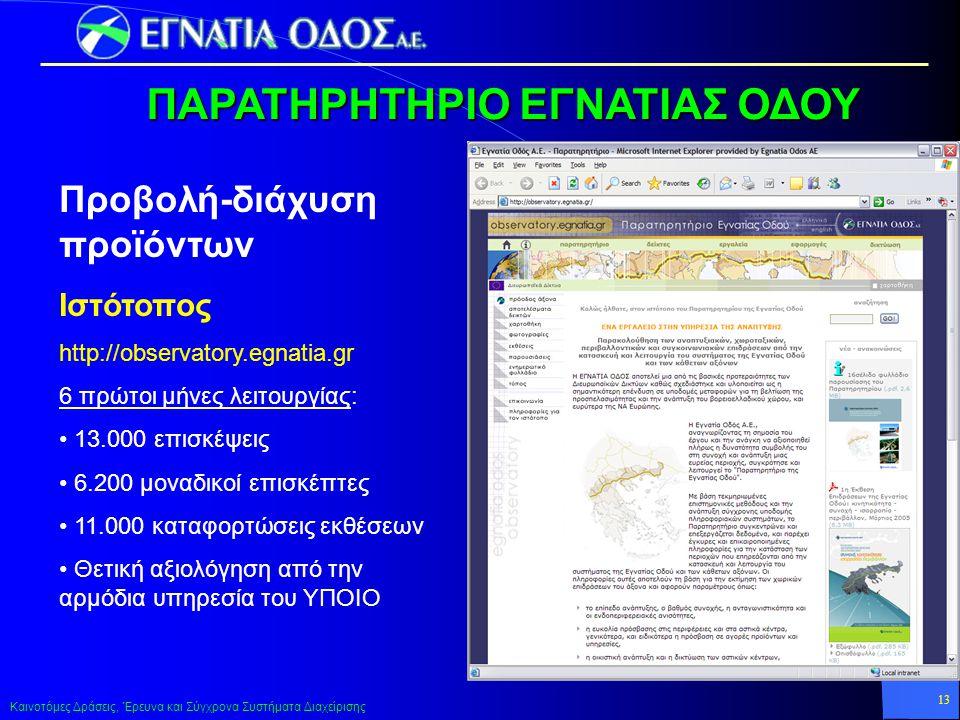 13 Καινοτόμες Δράσεις, Έρευνα και Σύγχρονα Συστήματα Διαχείρισης ΠΑΡΑΤΗΡΗΤΗΡΙΟ ΕΓΝΑΤΙΑΣ ΟΔΟΥ Προβολή-διάχυση προϊόντων Ιστότοπος http://observatory.eg