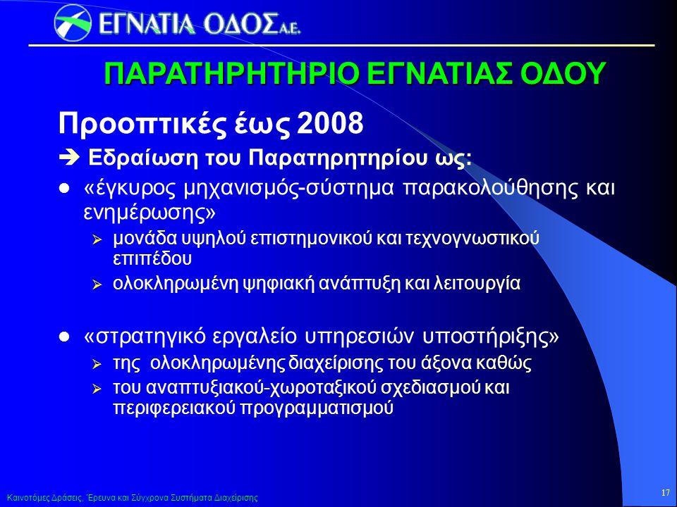 17 Προοπτικές έως 2008  Εδραίωση του Παρατηρητηρίου ως:  «έγκυρος μηχανισμός-σύστημα παρακολούθησης και ενημέρωσης»  μονάδα υψηλού επιστημονικού κα