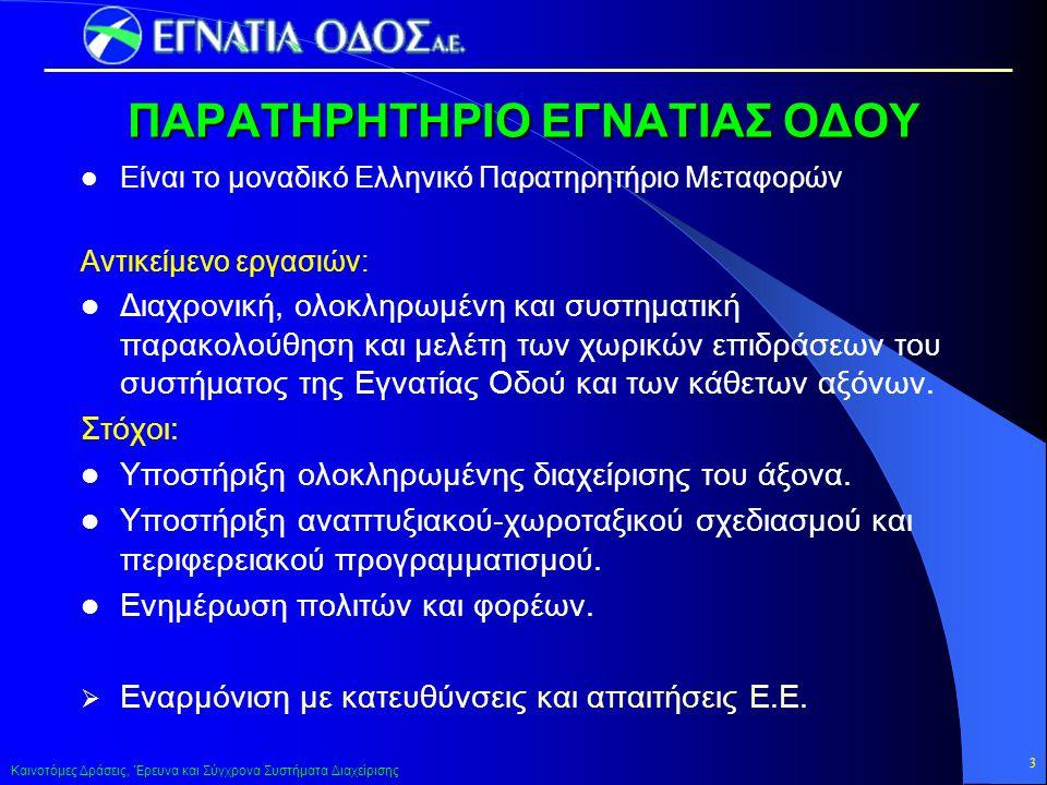 3 ΠΑΡΑΤΗΡΗΤΗΡΙΟ ΕΓΝΑΤΙΑΣ ΟΔΟΥ  Είναι το μοναδικό Ελληνικό Παρατηρητήριο Μεταφορών Αντικείμενο εργασιών:  Διαχρονική, ολοκληρωμένη και συστηματική πα