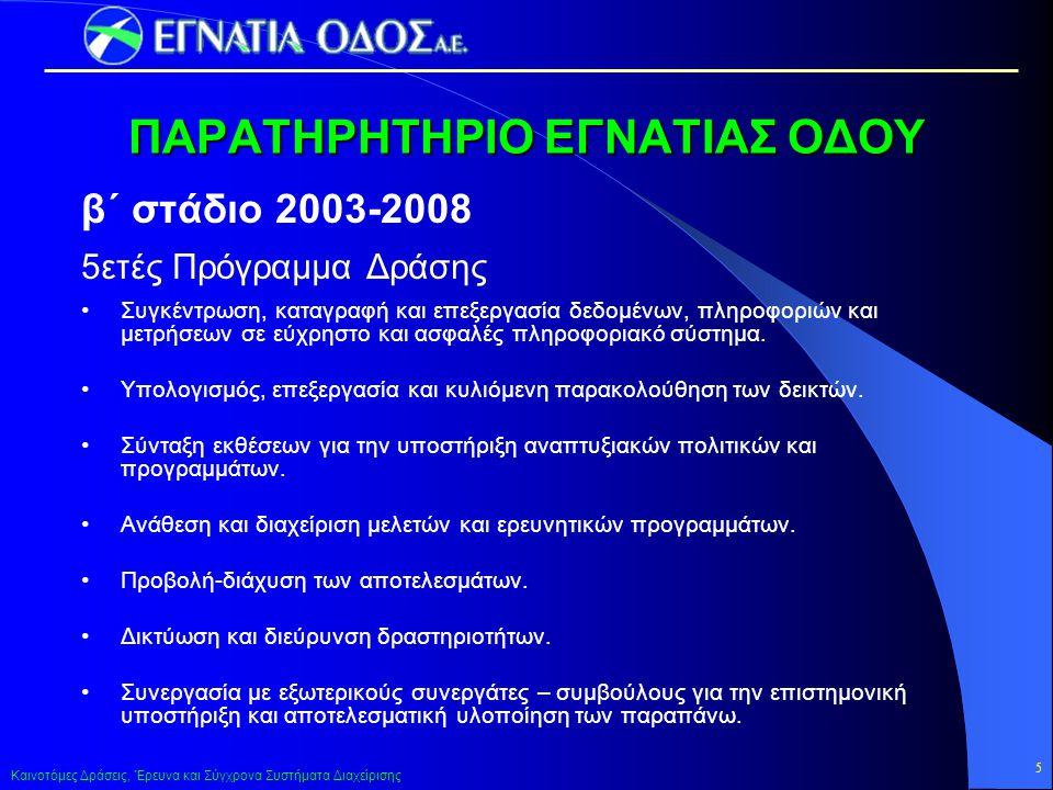5 ΠΑΡΑΤΗΡΗΤΗΡΙΟ ΕΓΝΑΤΙΑΣ ΟΔΟΥ β΄ στάδιο 2003-2008 5ετές Πρόγραμμα Δράσης •Συγκέντρωση, καταγραφή και επεξεργασία δεδομένων, πληροφοριών και μετρήσεων