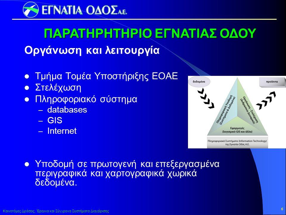 6 Οργάνωση και λειτουργία  Τμήμα Τομέα Υποστήριξης ΕΟΑΕ  Στελέχωση  Πληροφοριακό σύστημα – databases – GIS – Internet  Υποδομή σε πρωτογενή και επ