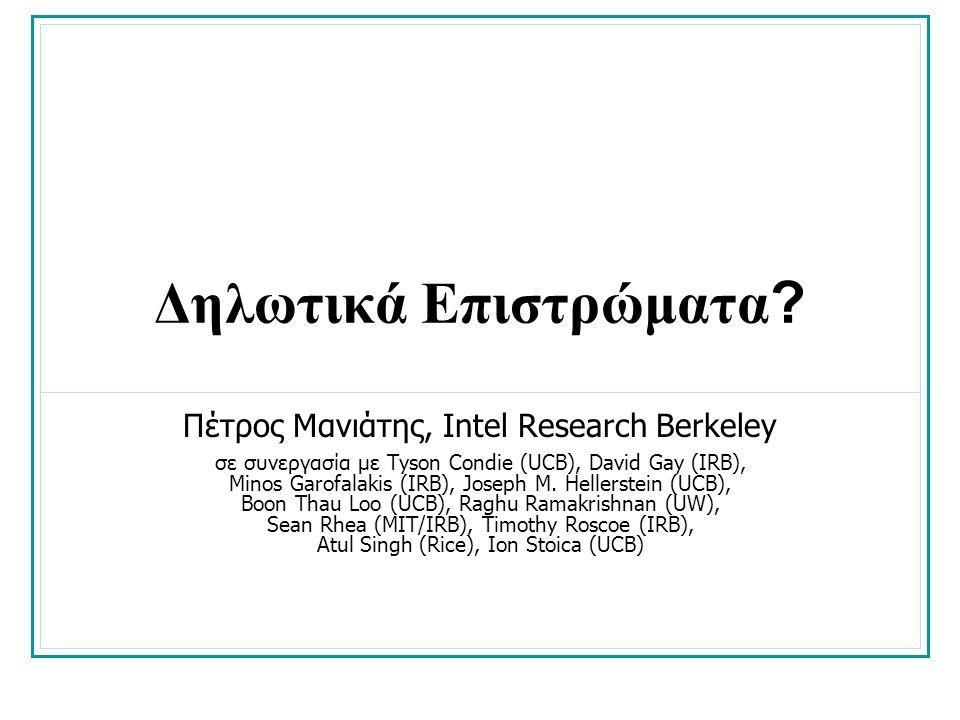 Δηλωτικά Επιστρώματα ? Πέτρος Μανιάτης, Intel Research Berkeley σε συνεργασία με Tyson Condie (UCB), David Gay (IRB), Minos Garofalakis (IRB), Joseph