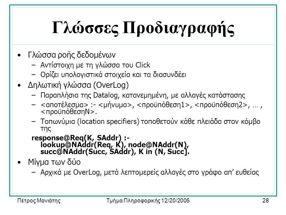 Πέτρος ΜανιάτηςΤμήμα Πληροφορικής 12/20/200528 Γλώσσες Προδιαγραφής •Γλώσσα ροής δεδομένων –Αντίστοιχη με τη γλώσσα του Click –Ορίζει υπολογιστικά στο