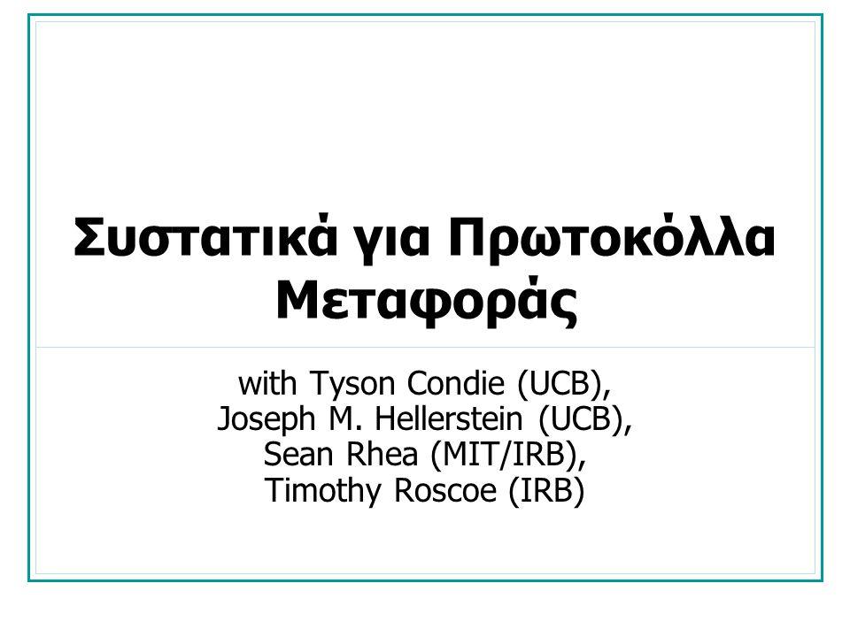Συστατικά για Πρωτοκόλλα Μεταφοράς with Tyson Condie (UCB), Joseph M. Hellerstein (UCB), Sean Rhea (MIT/IRB), Timothy Roscoe (IRB)