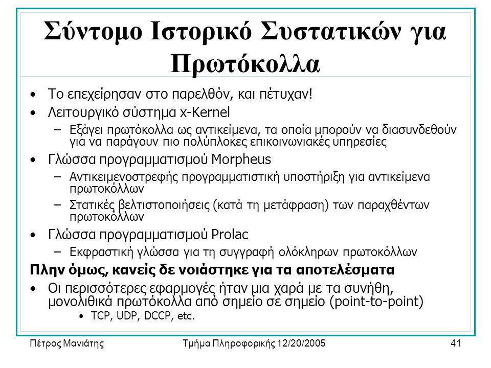Πέτρος ΜανιάτηςΤμήμα Πληροφορικής 12/20/200541 Σύντομο Ιστορικό Συστατικών για Πρωτόκολλα •Το επεχείρησαν στο παρελθόν, και πέτυχαν! •Λειτουργικό σύστ