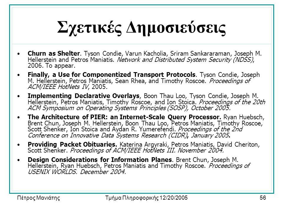 Πέτρος ΜανιάτηςΤμήμα Πληροφορικής 12/20/200556 Σχετικές Δημοσιεύσεις •Churn as Shelter.