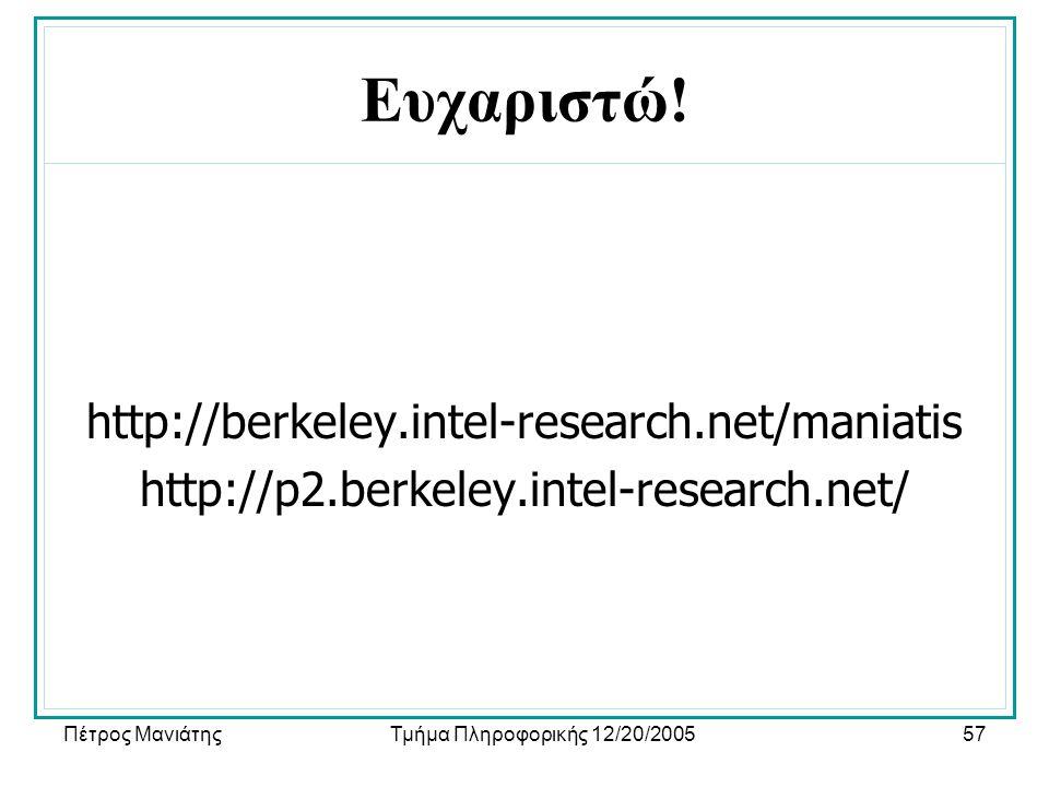Πέτρος ΜανιάτηςΤμήμα Πληροφορικής 12/20/200557 Ευχαριστώ! http://berkeley.intel-research.net/maniatis http://p2.berkeley.intel-research.net/