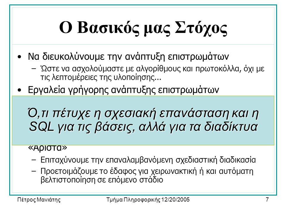 Πέτρος ΜανιάτηςΤμήμα Πληροφορικής 12/20/200528 Γλώσσες Προδιαγραφής •Γλώσσα ροής δεδομένων –Αντίστοιχη με τη γλώσσα του Click –Ορίζει υπολογιστικά στοιχεία και τα διασυνδέει •Δηλωτική γλώσσα (OverLog) –Παραπλήσια της Datalog, κατανεμημένη, με αλλαγές κατάστασης – :-,,, …,.