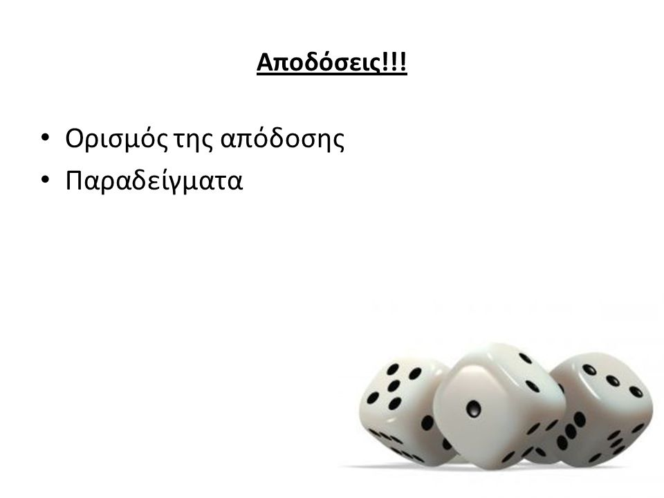 Στην Ελλάδα!!!! • Στοιχήματα • Καζίνο • Διαδίκτυο