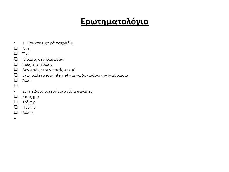 Ερωτηματολόγιο • 1.