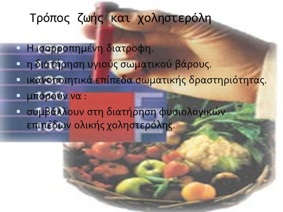 Τρόπος ζωής και χοληστερόλη  Η ισορροπημένη διατροφη.