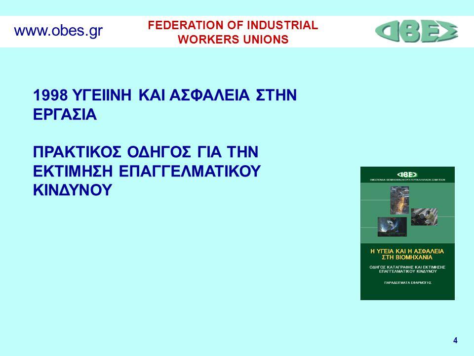 4 FEDERATION OF INDUSTRIAL WORKERS UNIONS www.obes.gr 1998 ΥΓΕΙΙΝΗ ΚΑΙ ΑΣΦΑΛΕΙΑ ΣΤΗΝ ΕΡΓΑΣΙΑ ΠΡΑΚΤΙΚΟΣ ΟΔΗΓΟΣ ΓΙΑ ΤΗΝ ΕΚΤΙΜΗΣΗ ΕΠΑΓΓΕΛΜΑΤΙΚΟΥ ΚΙΝΔΥΝΟΥ