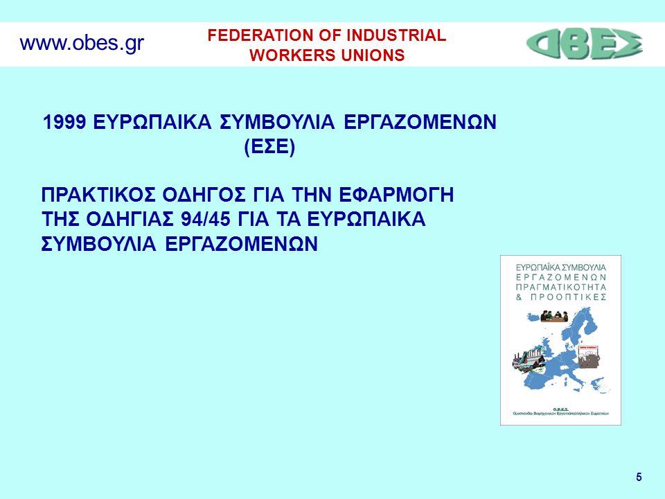 5 FEDERATION OF INDUSTRIAL WORKERS UNIONS www.obes.gr 1999 ΕΥΡΩΠΑΙΚΑ ΣΥΜΒΟΥΛΙΑ ΕΡΓΑΖΟΜΕΝΩΝ (ΕΣΕ) ΠΡΑΚΤΙΚΟΣ ΟΔΗΓΟΣ ΓΙΑ ΤΗΝ ΕΦΑΡΜΟΓΗ ΤΗΣ ΟΔΗΓΙΑΣ 94/45 Γ