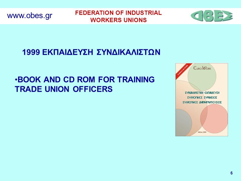 7 FEDERATION OF INDUSTRIAL WORKERS UNIONS www.obes.gr 2000 ΜΕΛΕΤΗ Ο ΡΟΛΟΣ ΤΩΝ ΠΕΡΙΦΕΡΙΑΚΩΝ ΚΡΑΤΩΝ ΣΤΑ ΕΥΡΩΠΑΙΚΑ ΣΥΜΒΟΥΛΙΑ ΕΡΓΑΖΟΜΕΝΩΝ (ΕΣΕ)