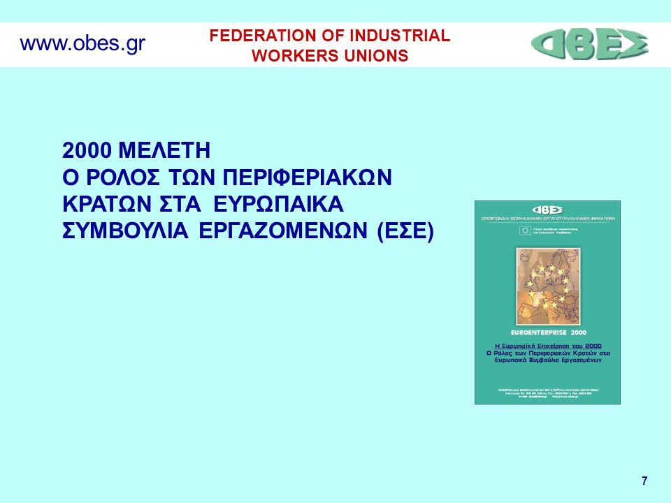 8 FEDERATION OF INDUSTRIAL WORKERS UNIONS www.obes.gr 2001 ΕΥΡΩΠΑΙΚΗ ΕΤΑΙΡΕΙΑ - ΕΝΑΣ ΝΕΟΣ ΘΕΣΜΟΣ •ΓΕΝΙΚΕΣ ΠΛΗΡΟΦΟΡΙΕΣ •ΜΕΛΕΤΗ •ΠΡΟΒΛΗΜΑΤΙΣΜΟΙ •ΕΡΩΤΗΣΕΙΣ ΚΑΙ ΔΙΕΥΚΡΙΝΙΣΕΙΣ