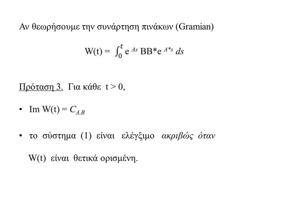 Πρόταση 4.Ισοδύναμες συνθήκες : • Σύστημα (1) ελέγξιμο.