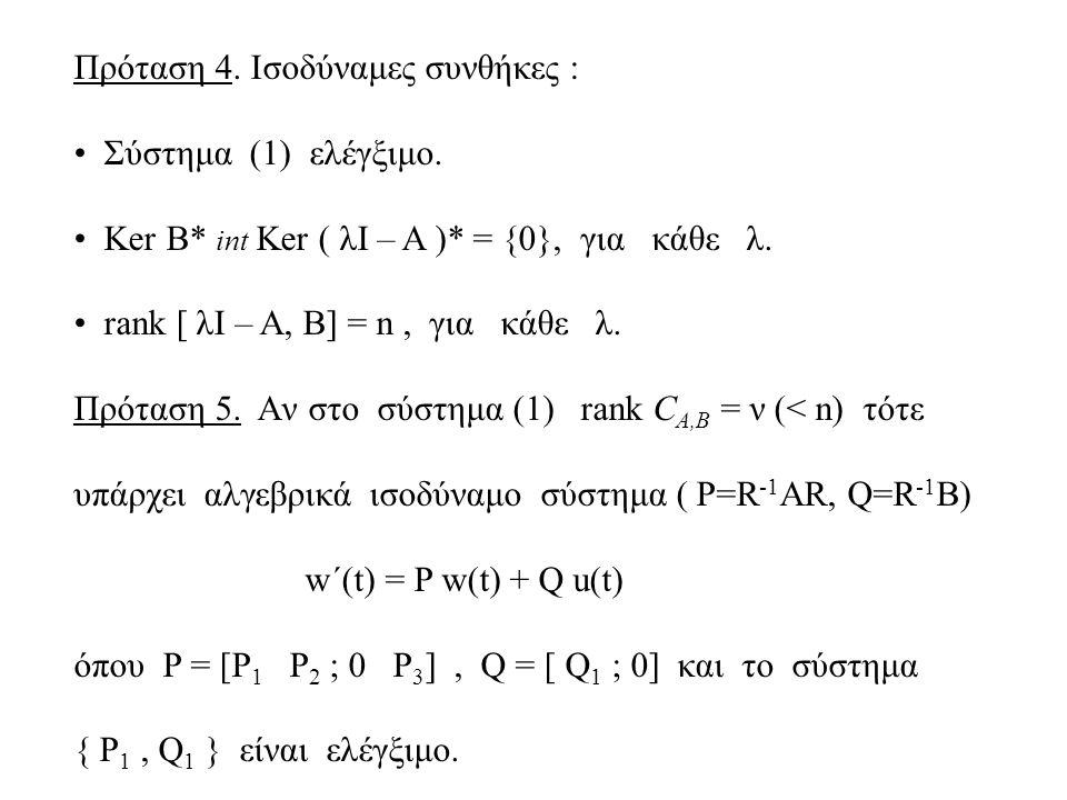 Πρόταση 4. Ισοδύναμες συνθήκες : • Σύστημα (1) ελέγξιμο. • Ker B* int Κer ( λΙ – Α )* = {0}, για κάθε λ. • rank [ λΙ – Α, Β] = n, για κάθε λ. Πρόταση