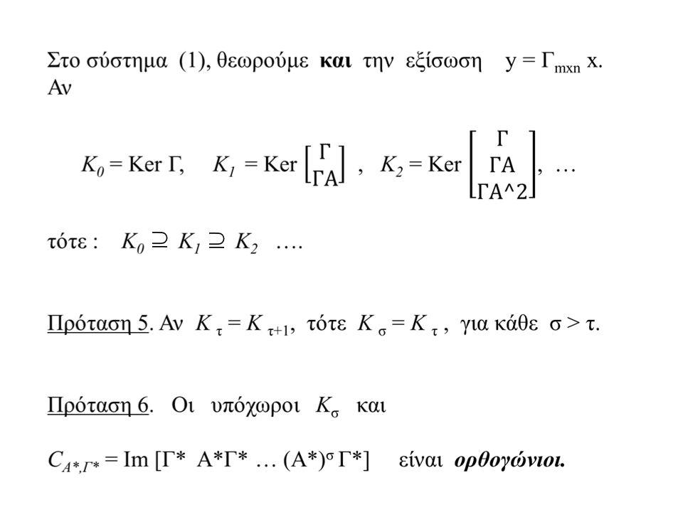 Όταν dim C Α*,Γ* = n, τότε Κ n ={0} και το σύστημα x΄(t) = Α x(t) + B u(t), y(t) = Γ x(t) (2) oνομάζεται παρατηρήσιμο, δηλ.