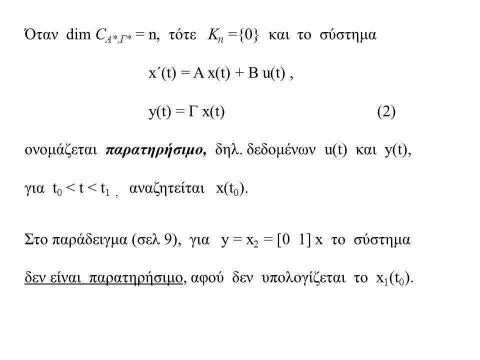 Όταν dim C Α*,Γ* = n, τότε Κ n ={0} και το σύστημα x΄(t) = Α x(t) + B u(t), y(t) = Γ x(t) (2) oνομάζεται παρατηρήσιμο, δηλ. δεδομένων u(t) και y(t), γ