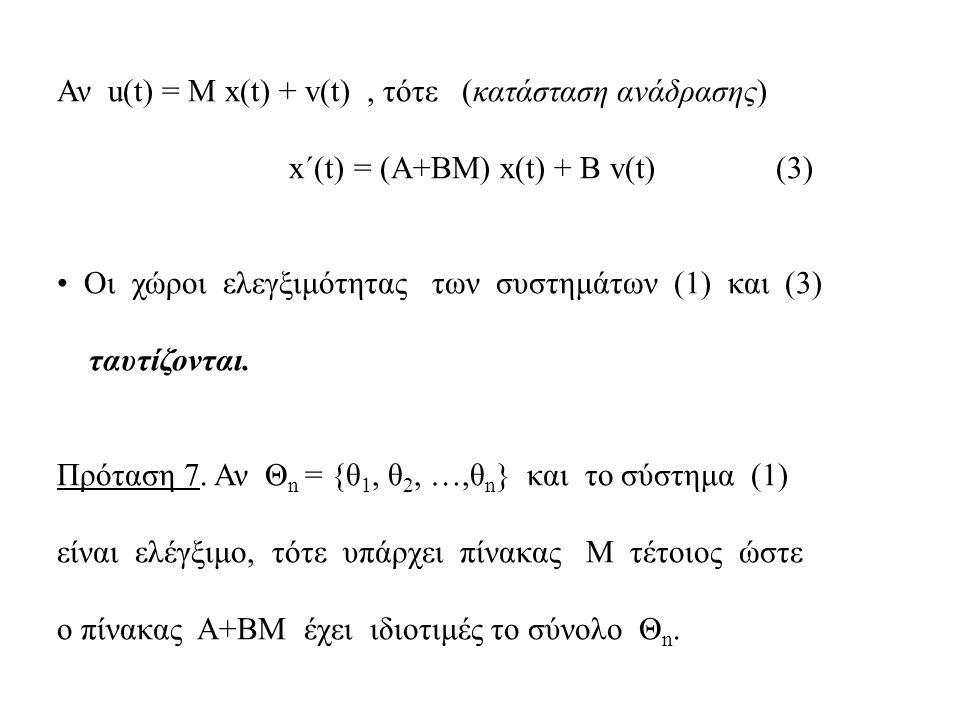 Αν u(t) = M x(t) + v(t), τότε (κατάσταση ανάδρασης) x΄(t) = (A+BM) x(t) + B v(t) (3) • Οι χώροι ελεγξιμότητας των συστημάτων (1) και (3) ταυτίζονται.