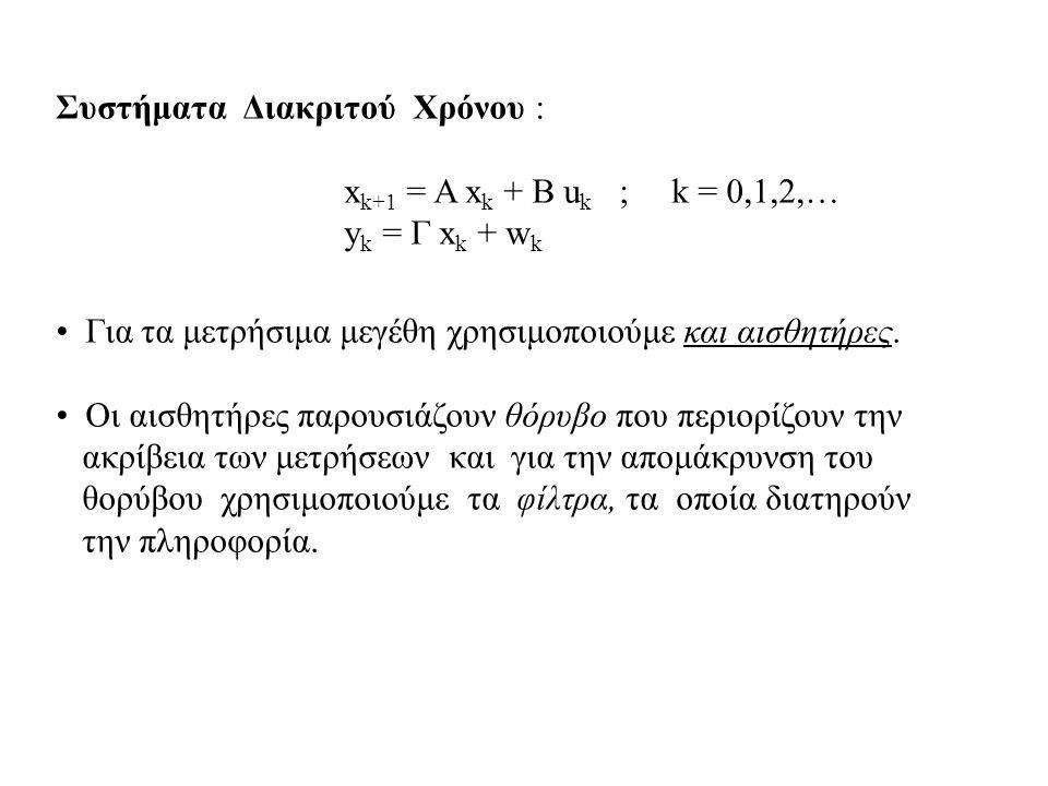 Συστήματα Διακριτού Χρόνου : x k+1 = A x k + B u k ; k = 0,1,2,… y k = Γ x k + w k • Για τα μετρήσιμα μεγέθη χρησιμοποιούμε και αισθητήρες.