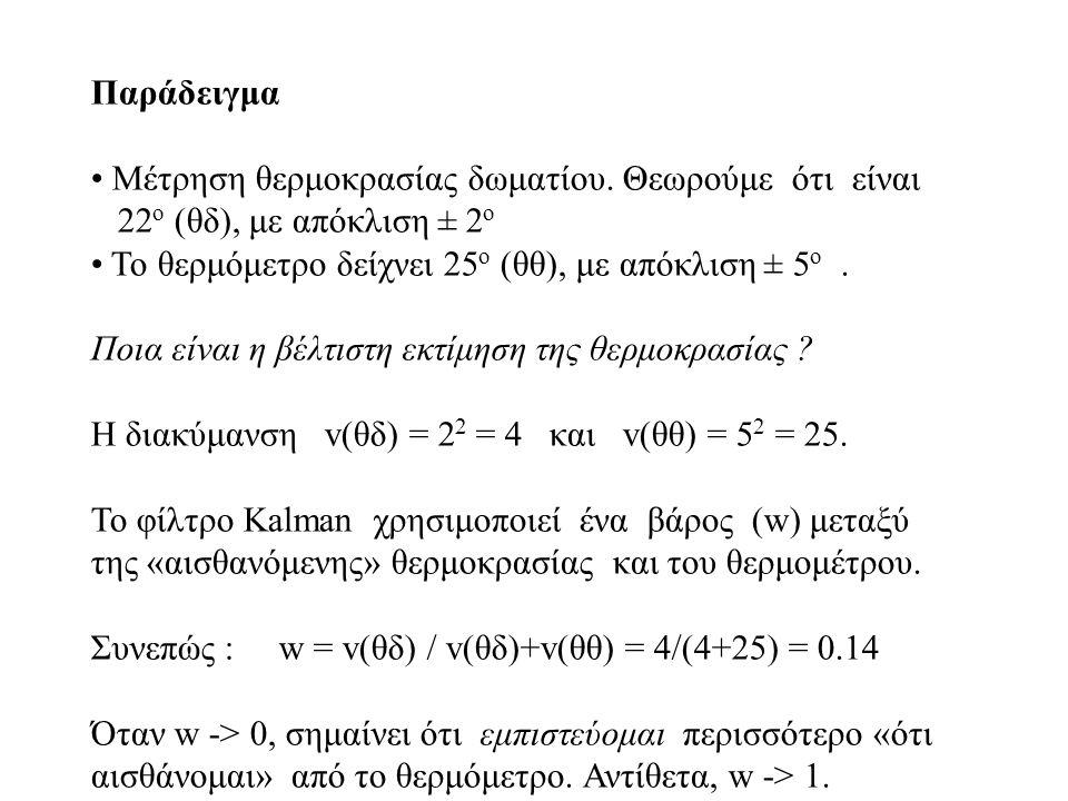 Παράδειγμα • Μέτρηση θερμοκρασίας δωματίου. Θεωρούμε ότι είναι 22 ο (θδ), με απόκλιση ± 2 ο • Το θερμόμετρο δείχνει 25 ο (θθ), με απόκλιση ± 5 ο. Ποια