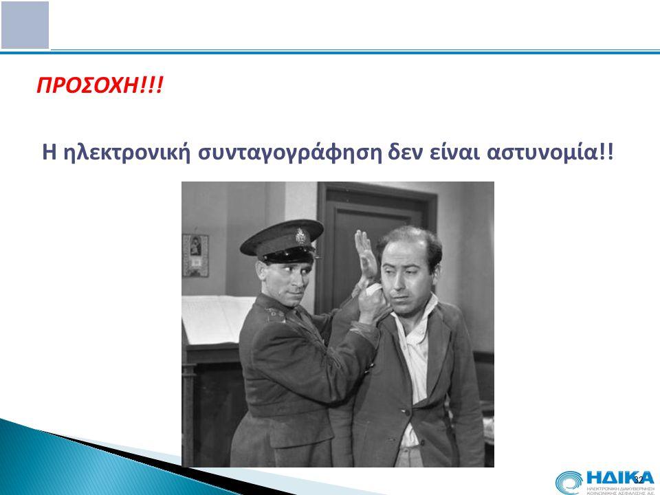 ΠΡΟΣΟΧΗ!!! H ηλεκτρονική συνταγογράφηση δεν είναι αστυνομία!! 32