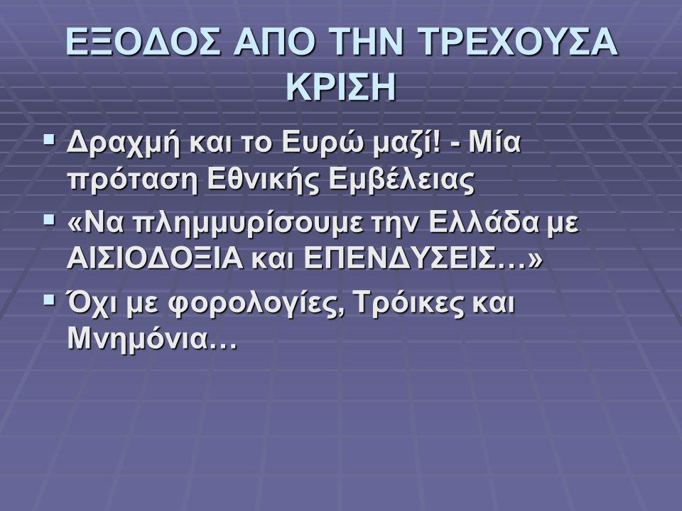 ΕΞΟΔΟΣ ΑΠΟ ΤΗΝ ΤΡΕΧΟΥΣΑ ΚΡΙΣΗ  Δραχμή και το Ευρώ μαζί! - Μία πρόταση Εθνικής Εμβέλειας  «Να πλημμυρίσουμε την Ελλάδα με ΑΙΣΙΟΔΟΞΙΑ και ΕΠΕΝΔΥΣΕΙΣ…»