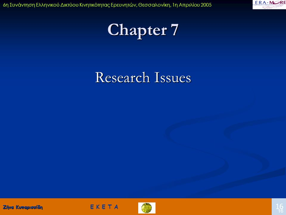 Ζήνα Κυπαρισσίδη Ζήνα Κυπαρισσίδη Ε Κ Ε Τ Α 16 6η Συνάντηση Ελληνικού Δικτύου Κινητικότητας Ερευνητών, Θεσσαλονίκη, 1η Απριλίου 2005 16 Chapter 7 Rese
